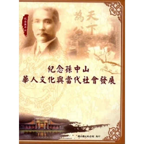 紀念孫中山─華人文化與當代社會發展