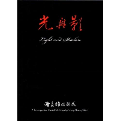 光與影:謝孟雄回顧展
