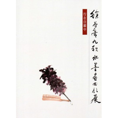行在自顯中:徐谷菴九秩水墨畫回顧展