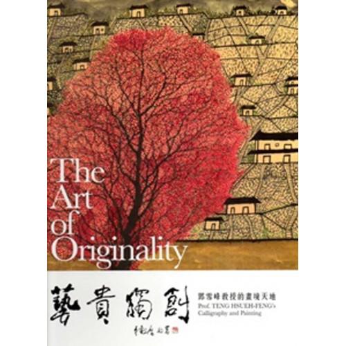 藝貴獨創:鄧雪峰教授的畫境天地