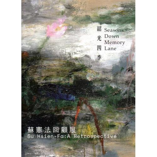 韶光四季:蘇憲法回顧展(精裝)