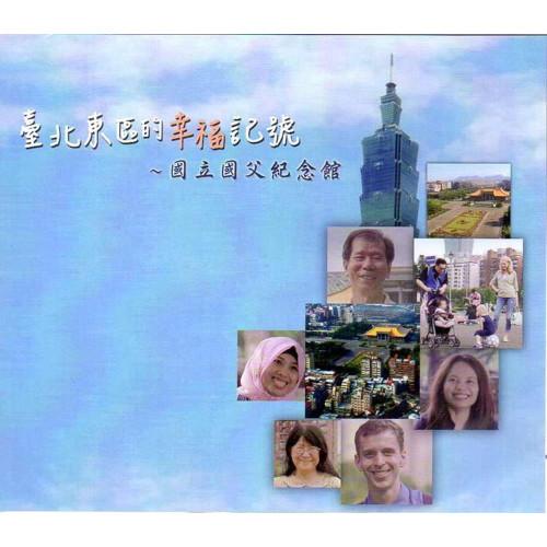 臺北東區的幸福記號~國立國父紀念館(光碟)