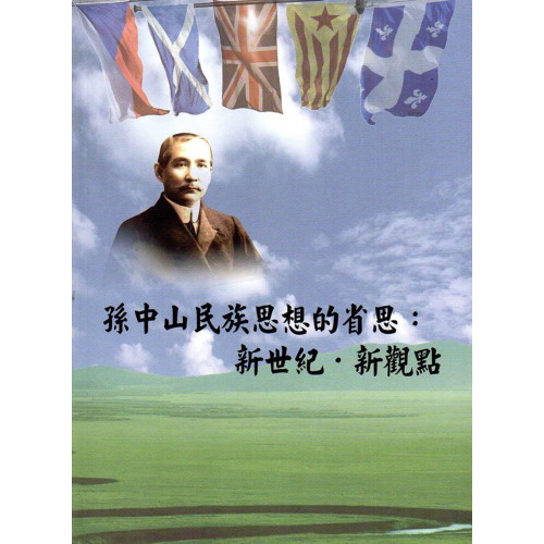 孫中山民族思想的省思:新世紀.新觀點