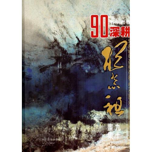 石牛老牧90深耕:胡念祖九十畫集(精裝)