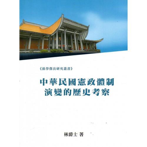 中華民國憲政體制演變的歷史考察