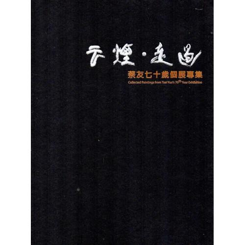 雲煙‧走過:蔡友七十歲個展專集