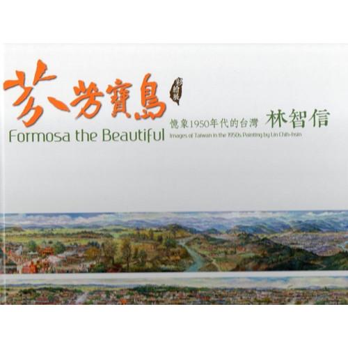 芬芳寶島:憶象1950年代的台灣-林智信彩繪展[精裝]