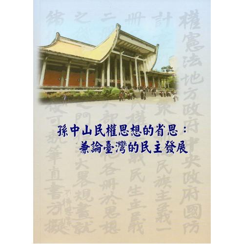 孫中山民權思想的省思:兼論臺灣的民主發展
