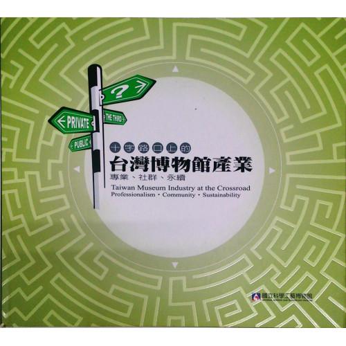 十字路口上的台灣博物館產業:專業、社群、永續