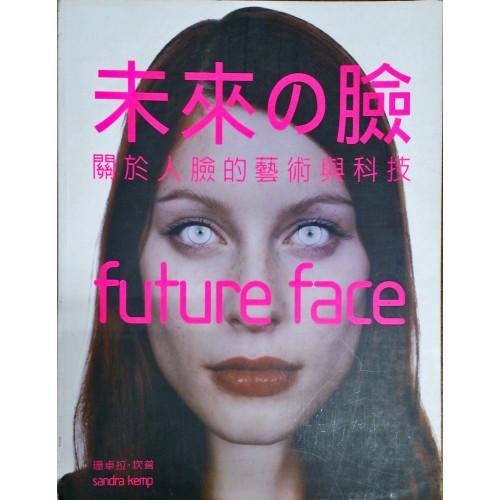 未來的臉:關於人臉的藝術與科技