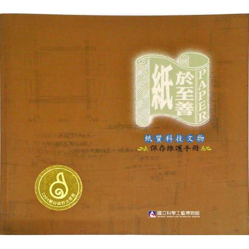 紙於至善: 紙質科技文物保存維護手冊