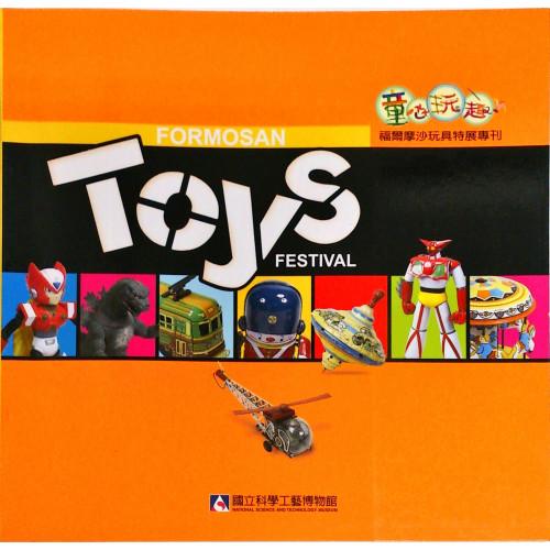 童心玩趣:福爾摩沙玩具特展專刊