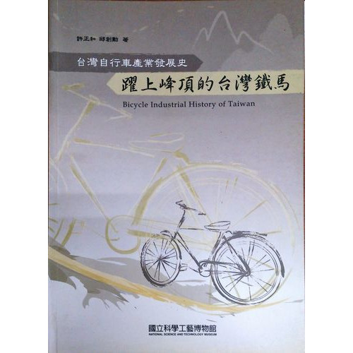 躍上峰頂的台灣鐵馬:台灣自行車產業發展史