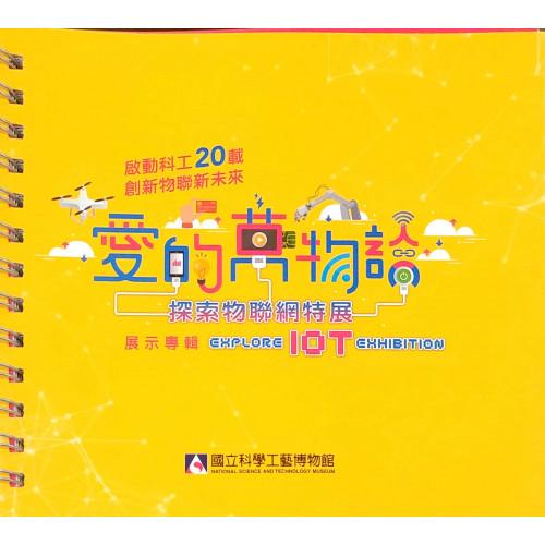 愛的萬物論-探索物聯網特展展示專輯Exhibition Catalogue