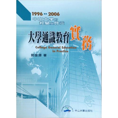 大學通識教育實務: 中山大學的經驗與啟示(1996-2006)