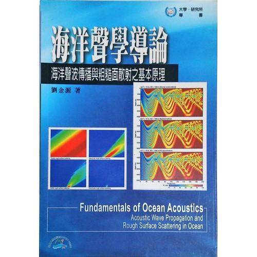 海洋聲學導論: 海洋聲波傳播與粗糙面散射之基本原理