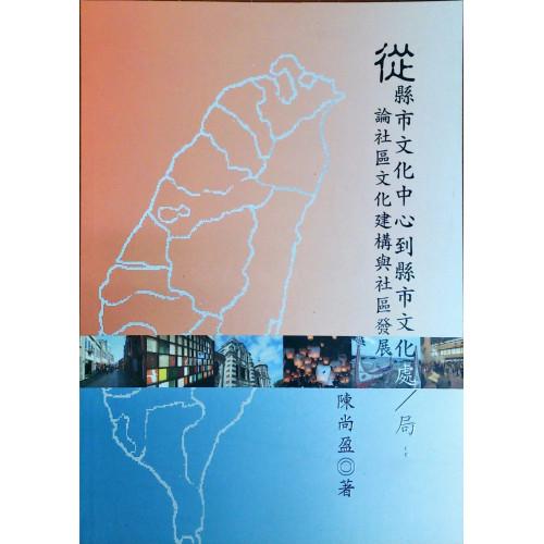 從縣市文化中心到縣市文化處/局: 論社區文化建構與社區發展