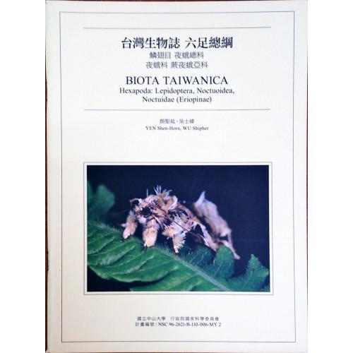 台灣生物誌: 六足總綱 鱗翅目 夜蛾總科 夜蛾科 蕨夜蛾亞科