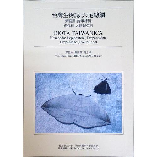 台灣生物誌: 六足總綱 鱗翅目 鉤蛾總科 鉤蛾科 大鉤蛾亞科