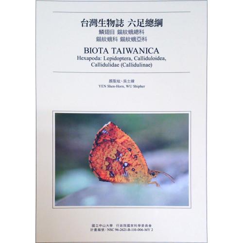 台灣生物誌: 六足總綱 鱗翅目 錨紋蛾總科 錨紋蛾科 錨紋蛾亞科