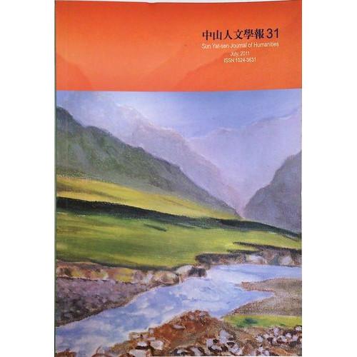 中山人文學報 (第31期)(2011年6月)
