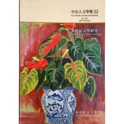 中山人文學報 (第32期) (2012年1月)