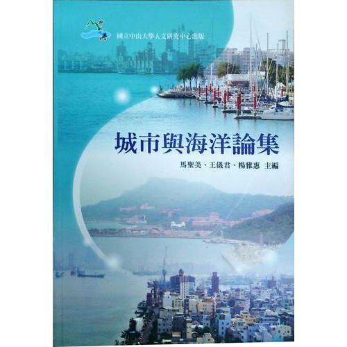 城市與海洋論集
