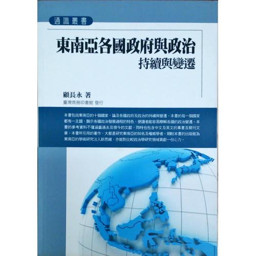 東南亞各國政府與政治:持續與變遷