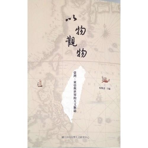 以物觀物:台灣、東亞與世界的互文脈絡