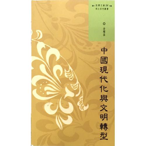 西灣文庫4:中國現代化與文明轉型