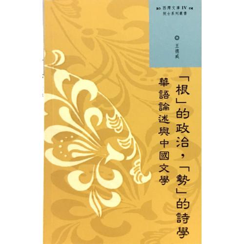 西灣文庫4:「根」的政治,「勢」的詩學: 華語論述與中國文學