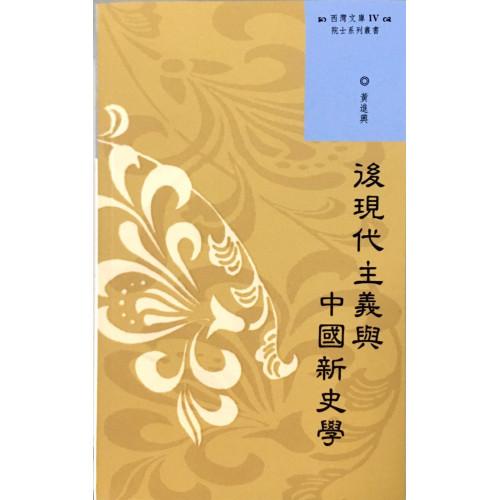 西灣文庫4:後現代主義與中國新史學的碰撞