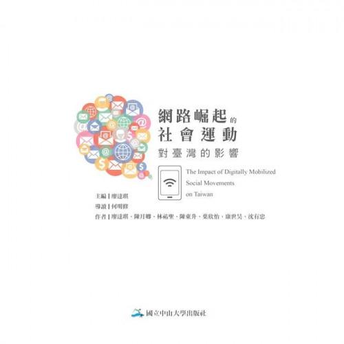 網路崛起的社會運動對臺灣的影響