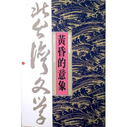 北台灣文學(2)-黃昏的意象