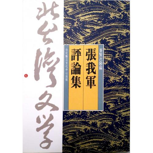 北台灣文學(6)-張我軍評論集