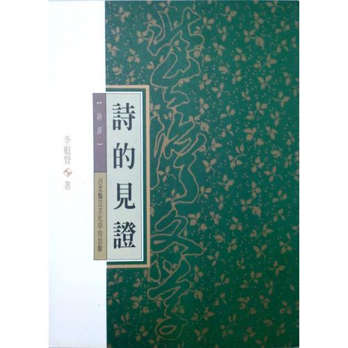 北台灣文學(9)-詩的見證