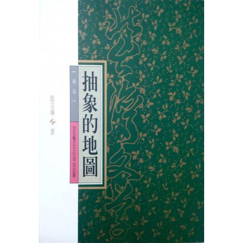 北台灣文學(10)-抽象的地圖
