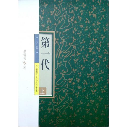 北台灣文學(14)-第一代(上)