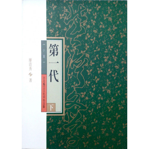 北台灣文學(15)-第一代(下)