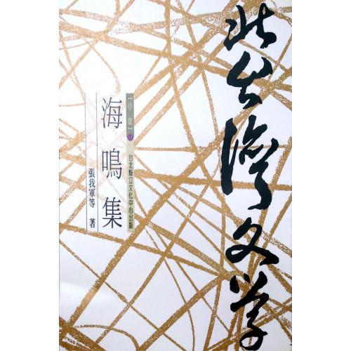 北台灣文學(17)-海鳴集