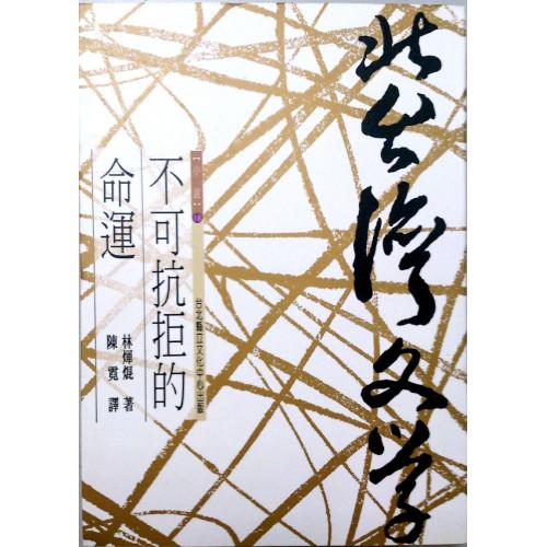 北台灣文學(18)-不可抗拒的命運
