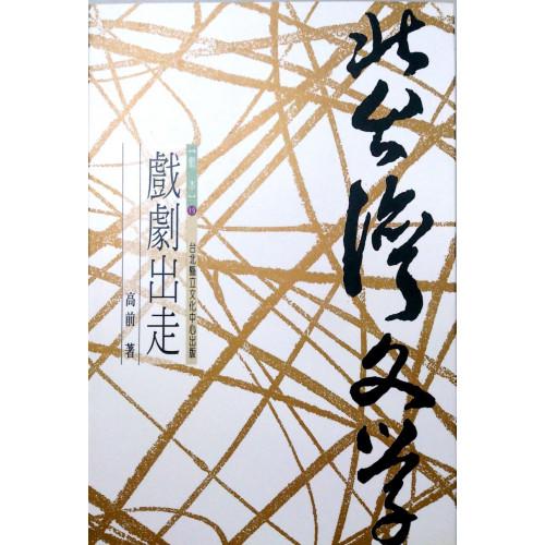 北台灣文學(19)-戲劇出走