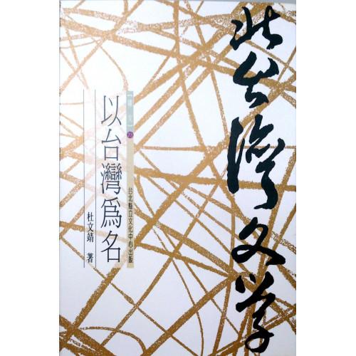 北台灣文學(23)-以台灣為名