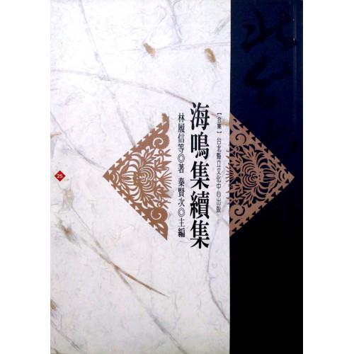 北台灣文學(25)-海鳴集續集