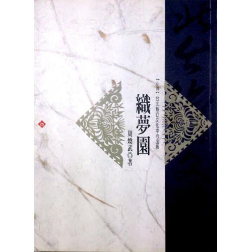 北台灣文學(26)-織夢園