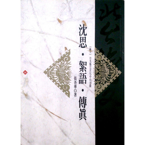 北台灣文學(28)-沈思、絮語、傳真