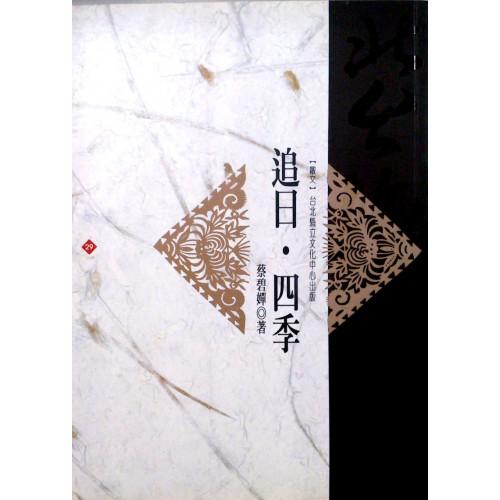 北台灣文學(29)-追日、四季