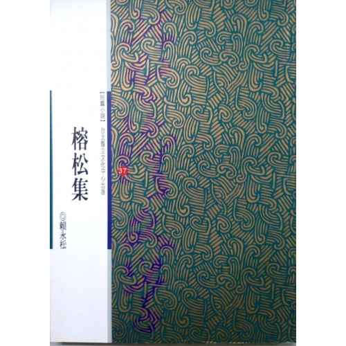 北台灣文學(37)-榕松集