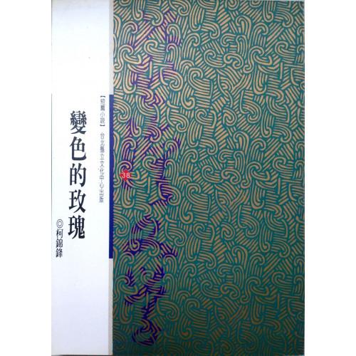 北台灣文學(38)-變色的玫瑰