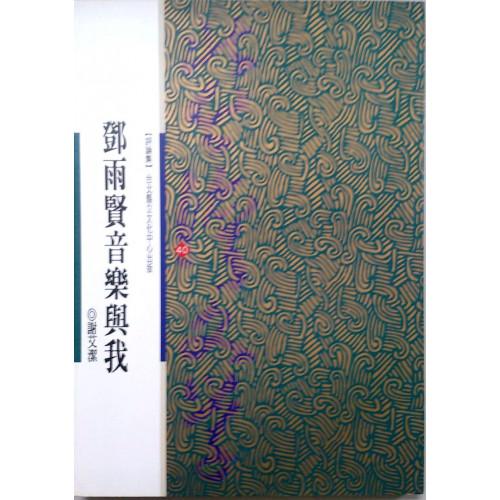 北台灣文學(40)-鄧雨賢音樂與我